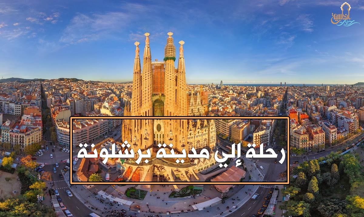 رحلة الي برشلونة Barcelona