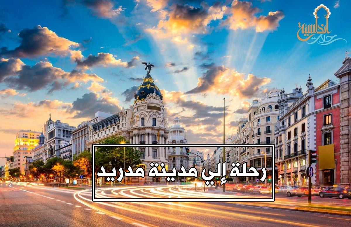 رحلة الي مدريد مجريط Madrid