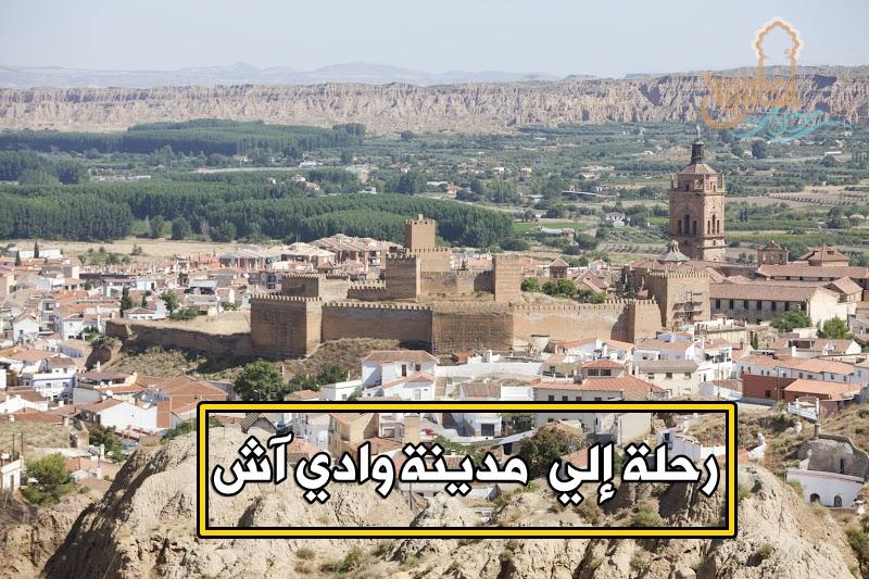 مدينة وادي آش Guadix الأندلسية