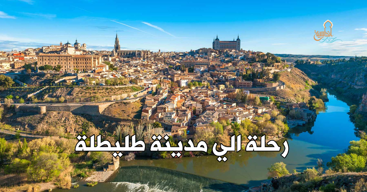 رحلة الي مدينة طليطلة Toledo