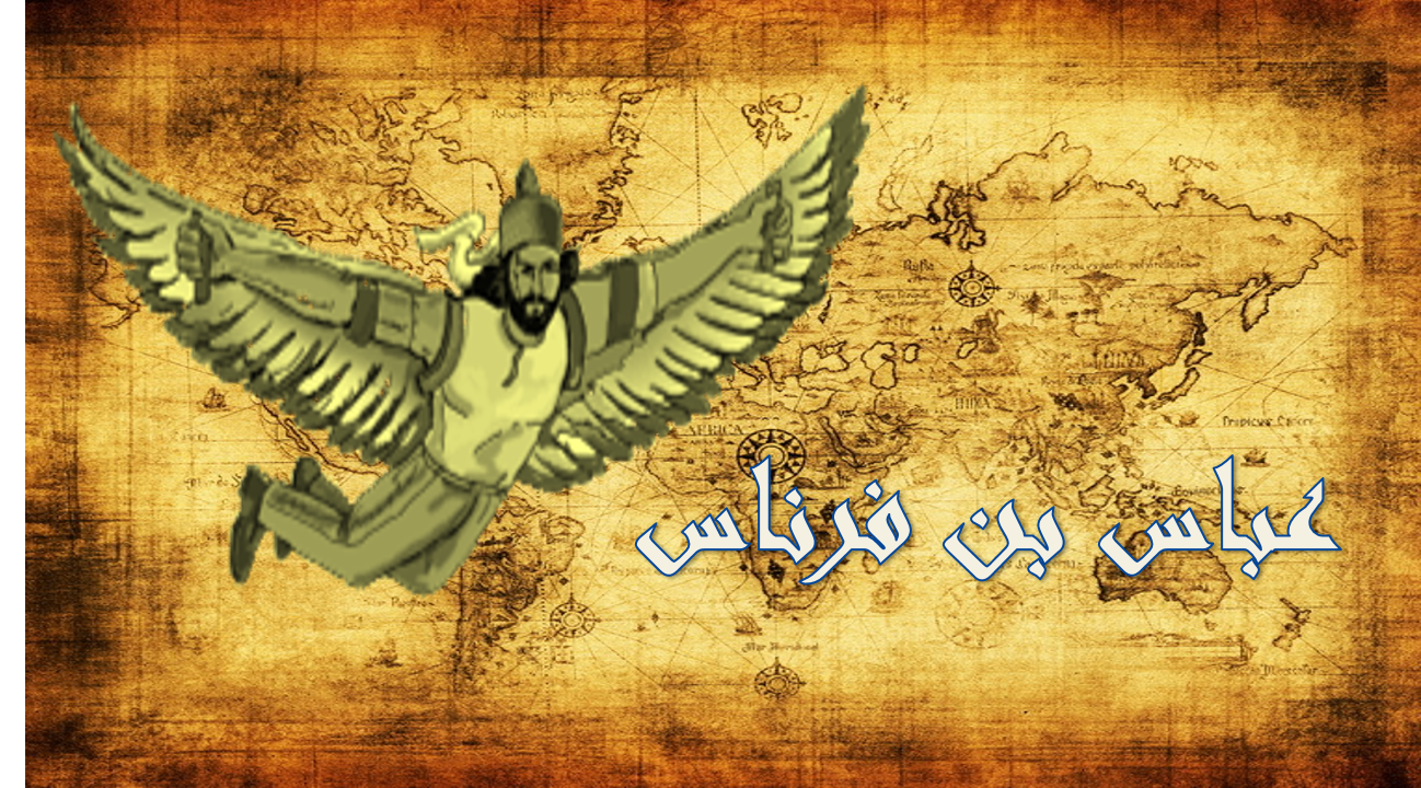 عباس ابن فرناس أول من حلق في سماء قرطبة و في العالم