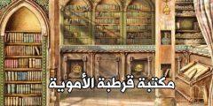 جولة تاريخية في مكتبة قرطبة الأموية بالأندلس