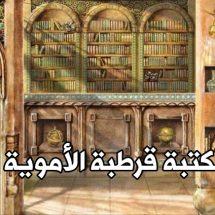 مكتبة قرطبة الأموية رحلات اندلسية