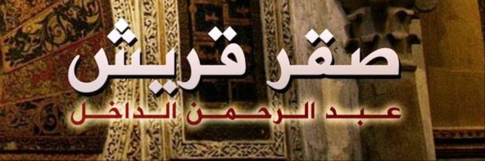 صقر قريش عبد الرحمن بن معاوية الداخل وبداية الإمارة الأموية بالأندلس