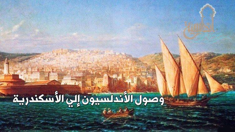 لماذا ذهب الأندلسيين إلي الأسكندرية في مصر