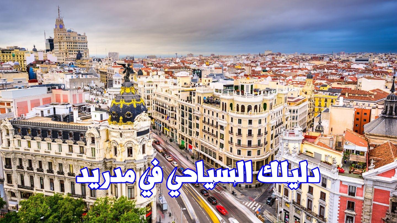 السياحة في مدريد : دليلك السياحي الشامل في مدريد للأفراد و العائلات