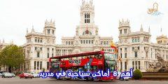أهم 8 اماكن سياحية في مدريد