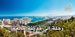 رحلة الي مدينة مالقة Málaga