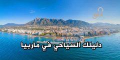 السياحة في ماربيا : دليلك السياحي الشامل في ماربيا للأفراد و العائلات
