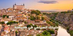 دليلك السياحي في مدينة طليطلة Toledo